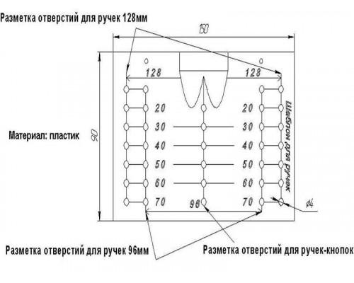 Шаблон для розмітки отворів під меблеві ручки пластиковий